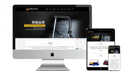 响应式五金配件机电网站模板